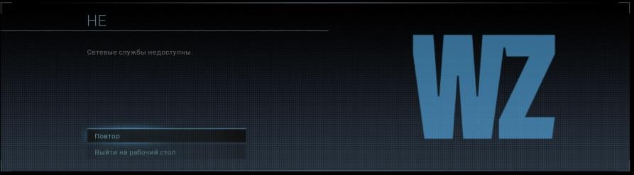 Call of Duty: Warzone сетевые службы недоступны