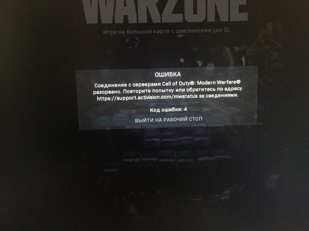 Warzone код ошибки: 4